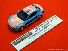 Meister – Mazda RX-8 Mayuko Iwasa Edition